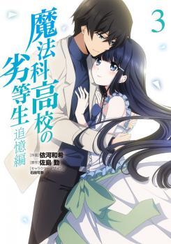 Adaption Of Light Novel V08